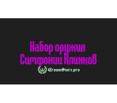 Набор оружия Симфонии Клинков