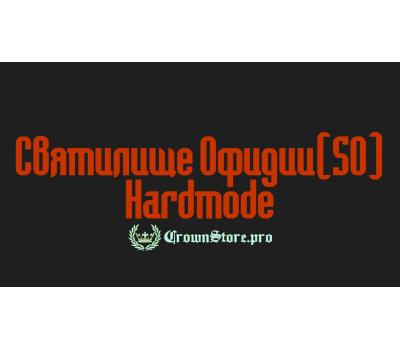 Святилище офидии(SO) Hardmode