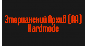 Этерианский архив(AA) Hardmode