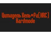 Цитадель Хель-Ра(HRC) Hardmode