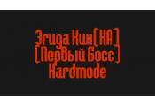 Эгида Кин(KA) Первый босс Hardmode
