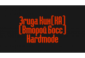 Эгида Кин(KA) Второй босс Hardmode