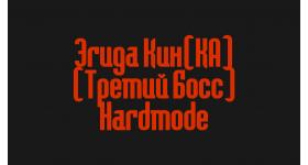 Эгида Кин(KA) Третий босс Hardmode