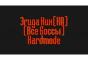 Эгида Кин(KA) Все боссы Hardmode