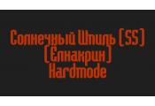 Солнечный Шпиль(SS) Ёлнакрин Hardmode