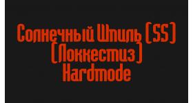 Солнечный Шпиль(SS) Локкестиз Hardmode