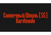 Солнечный Шпиль(SS) Hardmode