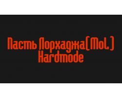 Пасть Лорхаджа(MoL) Hardmode