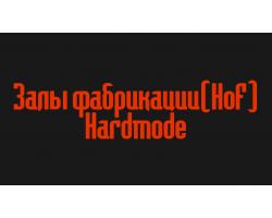 Залы фабрикации(HoF) Hardmode