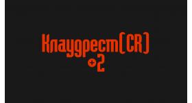 Клаудрест(CR) +2