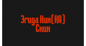 Эгида Кин(KA) Скин