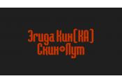 Эгида Кин(KA) Скин + Лут