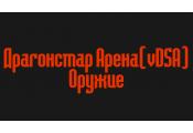Драгонстар Арена (vDSA) Оружие