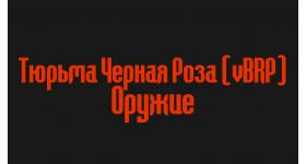 Тюрьма Черная Роза (vBRP) Оружие