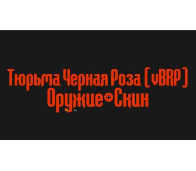 Тюрьма Черная Роза (vBRP) Оружие + Скин