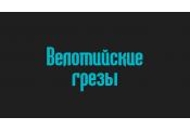 Велотийские грезы