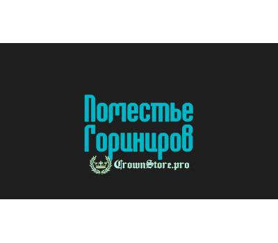 Поместье Гориниров с обстановкой