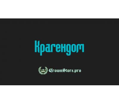 Крагендом