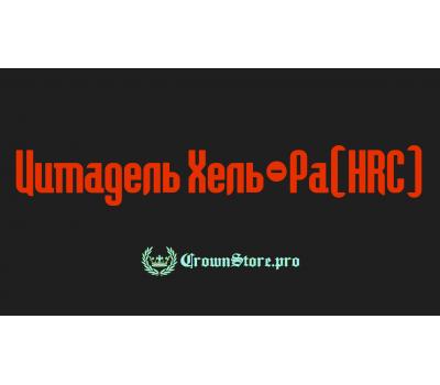 Цитадель Хель-Ра(HRC)