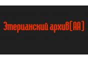 Этерианский архив(AA)
