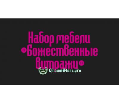 Набор мебели «Божественные витражи»