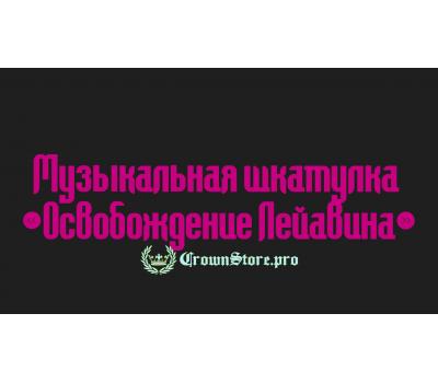 Музыкальная шкатулка «Освобождение Лейавина»