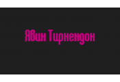 Явин Тирнендон