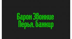 Барон Звонкие Перья, банкир