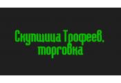 Скупщица Трофеев, торговка