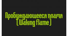 Пробуждающееся пламя(Waking flame)
