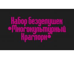 Набор безделушек «Многокультурный Краглорн»