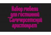 """Набор мебели для гостинной """"Саммерсетский аристократ"""""""