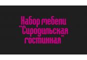 """Набор мебели """"Сиродильская гостинная"""""""