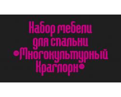 Набор мебели для спальни «Многокультурный Краглорн»