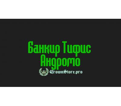 Банкир Тифис Андромо