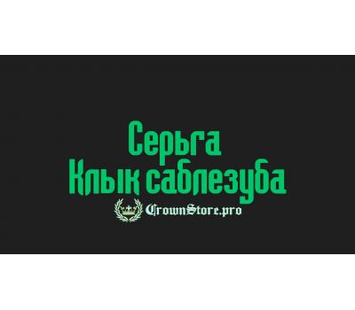 Серьга Клык саблезуба