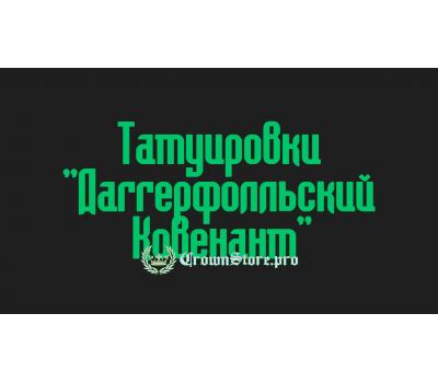 """Татуировки """"Даггерфолльский Ковенант"""""""