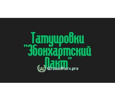 """Татуировки """"Эбонхартский Пакт"""""""