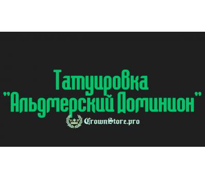 """Татуировки """"Альдмерский Доминион"""""""