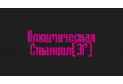 Алхимическая станция Заводного города