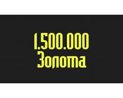 1.500.000 игрового золота