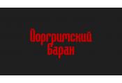 Йоргримский баран