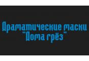 """Набор драматических масок """"Дома грез"""""""