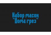"""Набор масок """"Дома грез"""""""