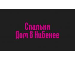 Набор для спальни «Дом в Нибенее»