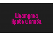 Музыкальная шкатулка «Кровь и слава»
