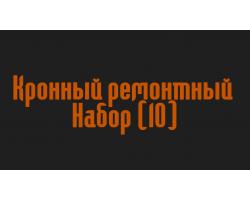 Кронный ремонтный набор (10)