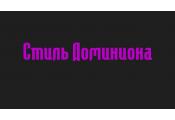 Кронные ремесленные мотивы: стиль Доминиона