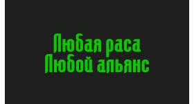 Набор «Любая раса, любой альянс»