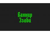 Банкир Эзаби